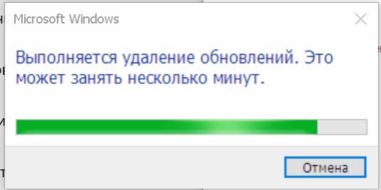 Скриншот удаления обновления Windows с мылом