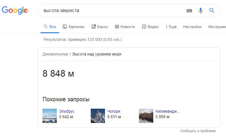 Zero-click выдача и On SERP SEO: как попасть на нулевую позицию в Яндексе и Google