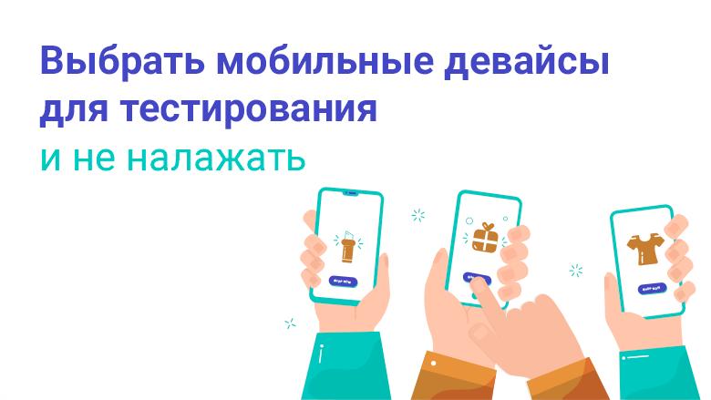 Как выбрать мобильные девайсы для тестирования и не налажать