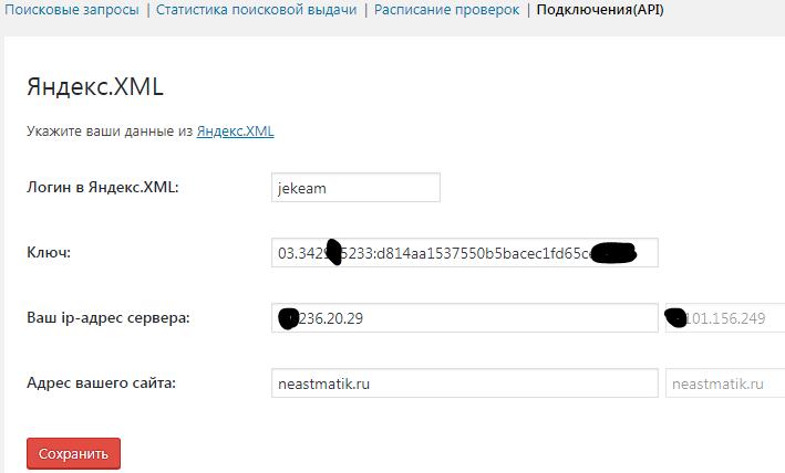 TOPchik — открытый плагин WordPress для бесплатной проверки позиций сайта по поисковым запросам, через API Яндекс.XML — IT-МИР. ПОМОЩЬ В IT-МИРЕ 2021