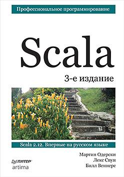 Книга «Scala. Профессиональное программирование»