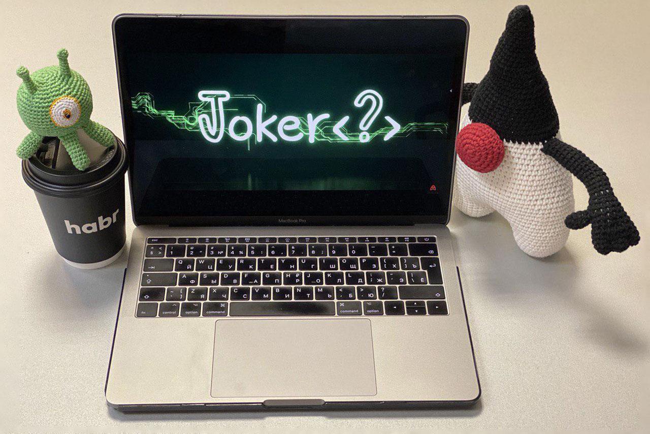 Топ лучших докладов Joker 2019