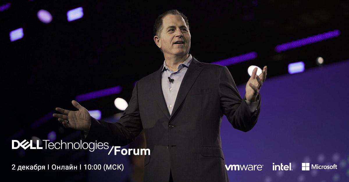 Dell Technologies Forum 2020 приглашаем на большую онлайн-конференцию о цифровой трансформации и новейших IT-решениях