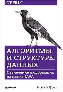 Книга «Алгоритмы и структуры данных. Извлечение информации на языке Java»