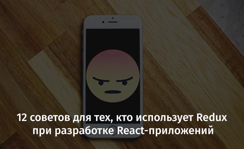 12 советов для тех, кто использует Redux при разработке React-приложений