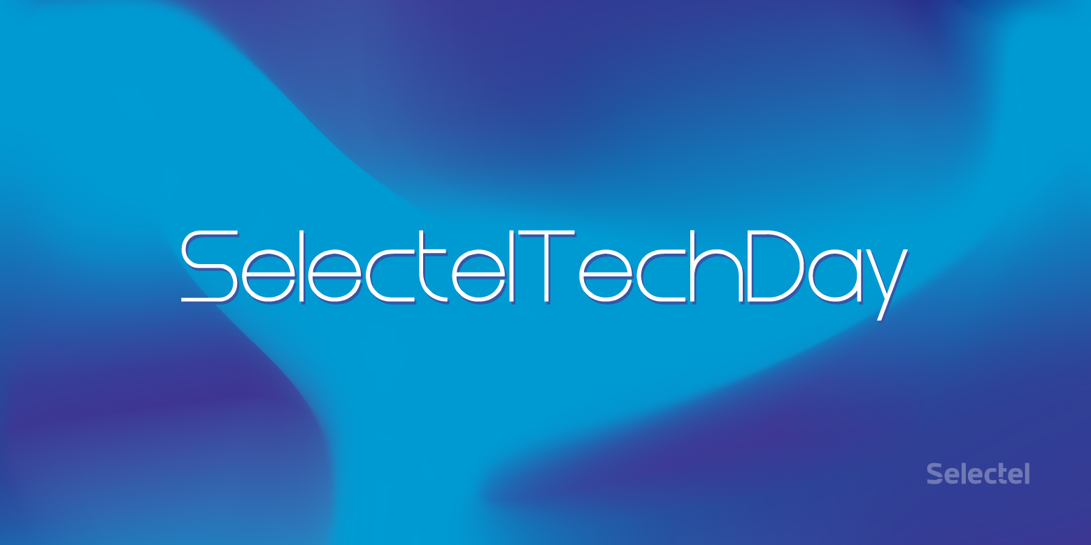 SelectelTechDay: as it was