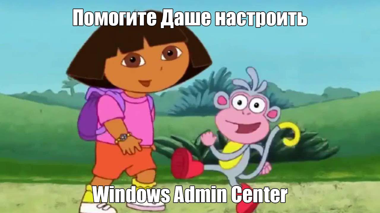 Две скрытые кайфовые фичи Windows Admin Center как найти, настроить и использовать
