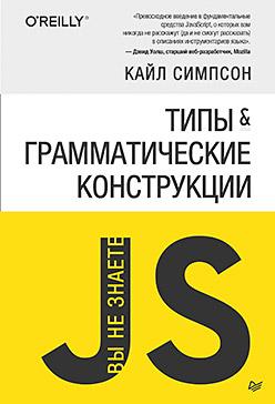 """Книга """"{Вы не знаете JS} Типы и грамматические конструкции"""""""