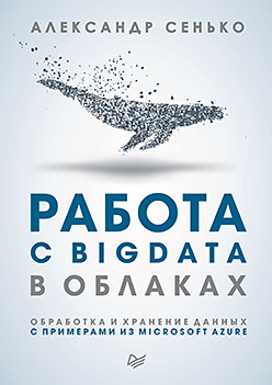 Книга «Работа с BigData в облаках. Обработка и хранение данных с примерами из Microsoft Azure»