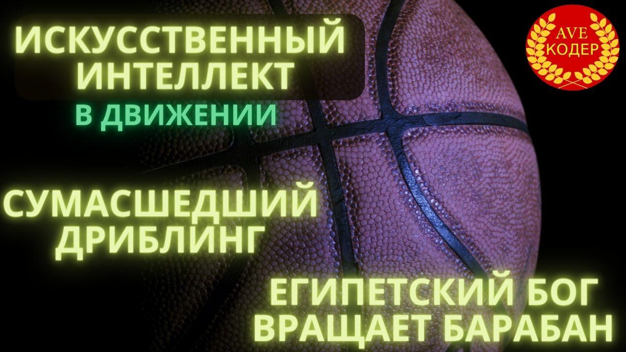 Искусственный интеллект подался в баскетбол, а Анубис  строить карьеру на телевидении