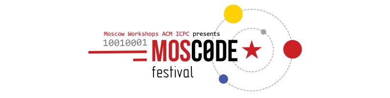 Приглашаем на MosCode Festival и разбираем задачи прошлых лет