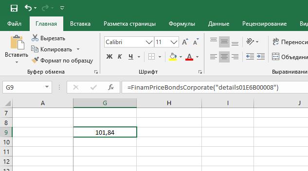 Excel и использование дополнительной функции парсинга