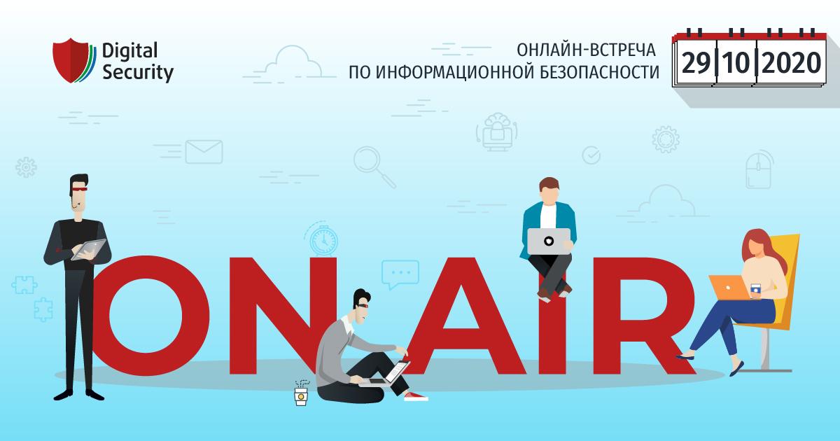 Онлайн-встреча по информационной безопасности Digital Security ON AIR