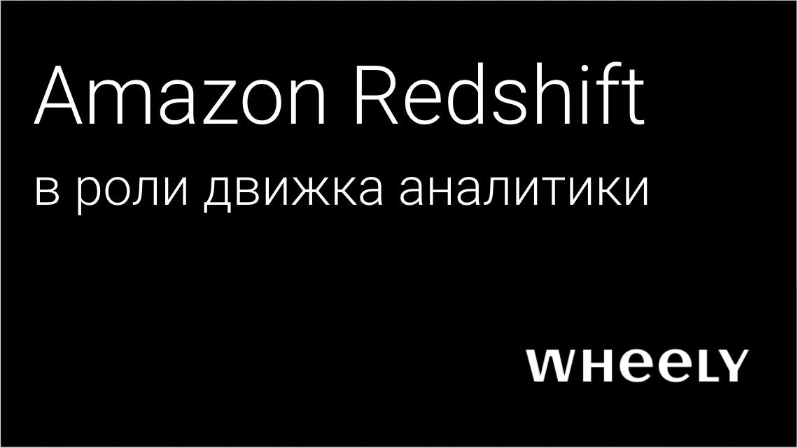 Аналитический движок Amazon Redshift + преимущества Облака