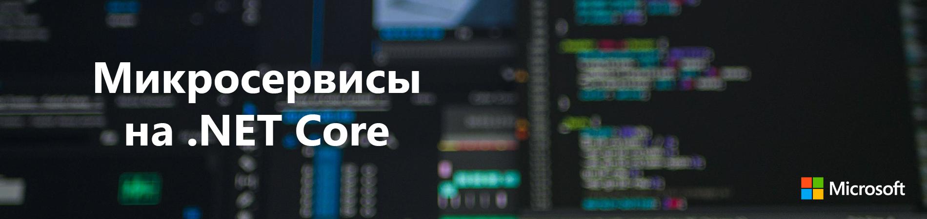 Подборка полезных материалов: Микросервисы на .NET Core