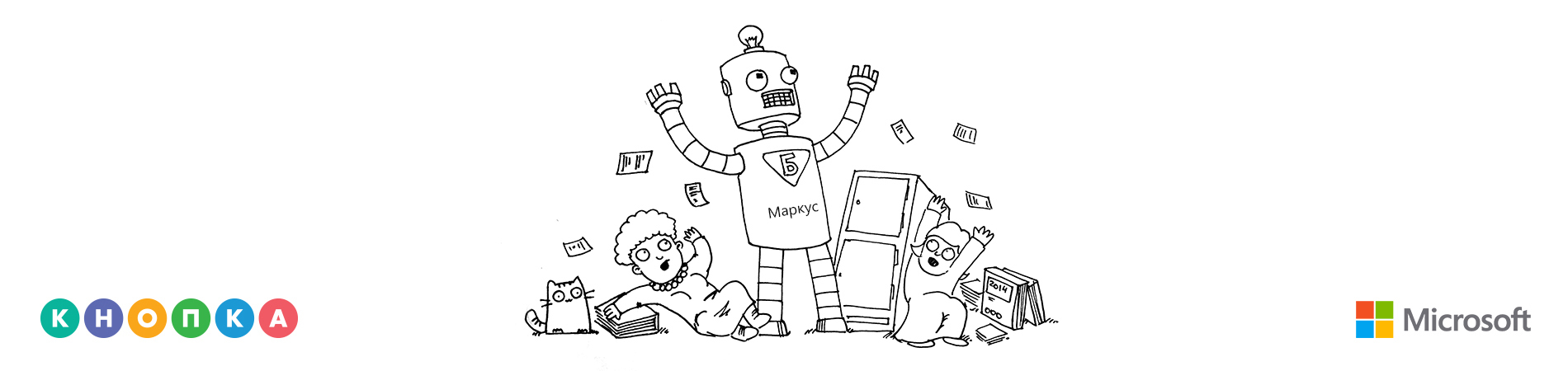 Life a year after the introduction of robots: until the equality is not asked for
