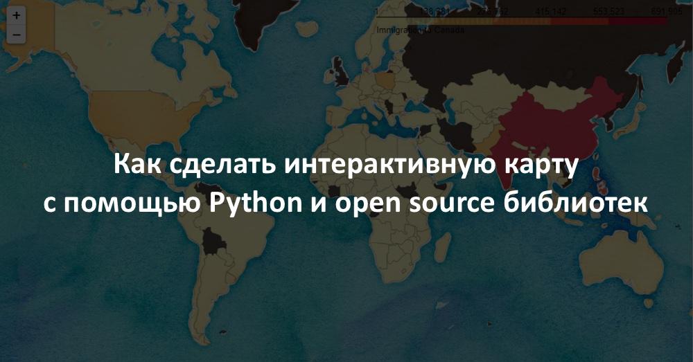 Перевод Как сделать интерактивную карту с помощью Python и open source библиотек