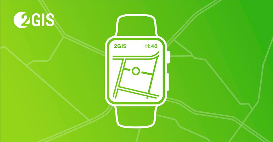 2GIS to your advantage. As we added the card to Apple Watch