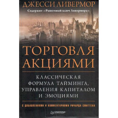 Книги по торговле на бирже валютой рынок форекс комментарии