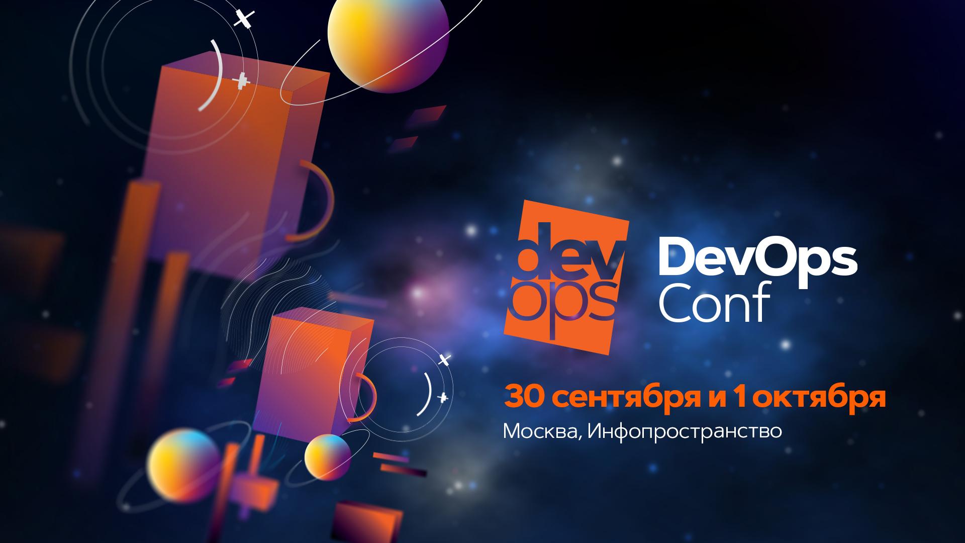 Путеводитель по галактике DevOpsConf 2019