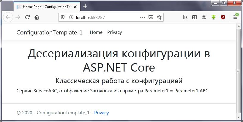 Варианты использования конфигурации в ASP.NET Core