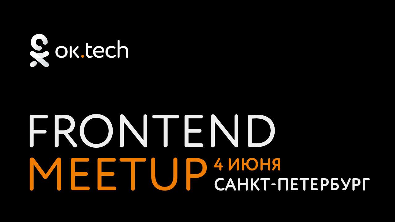 ok.tech: frontend meetup