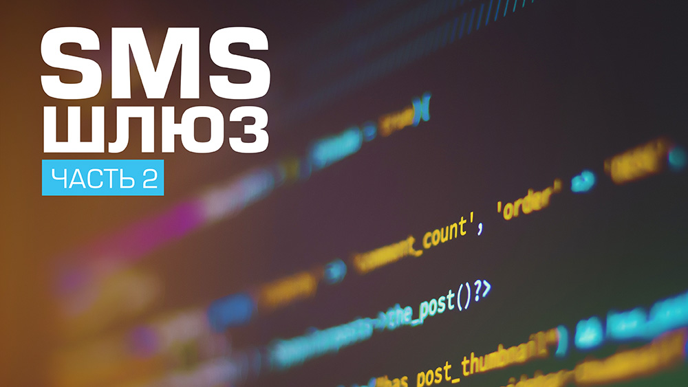 Свой личный SMS-шлюз. Часть 2 создаём API и форму отправки