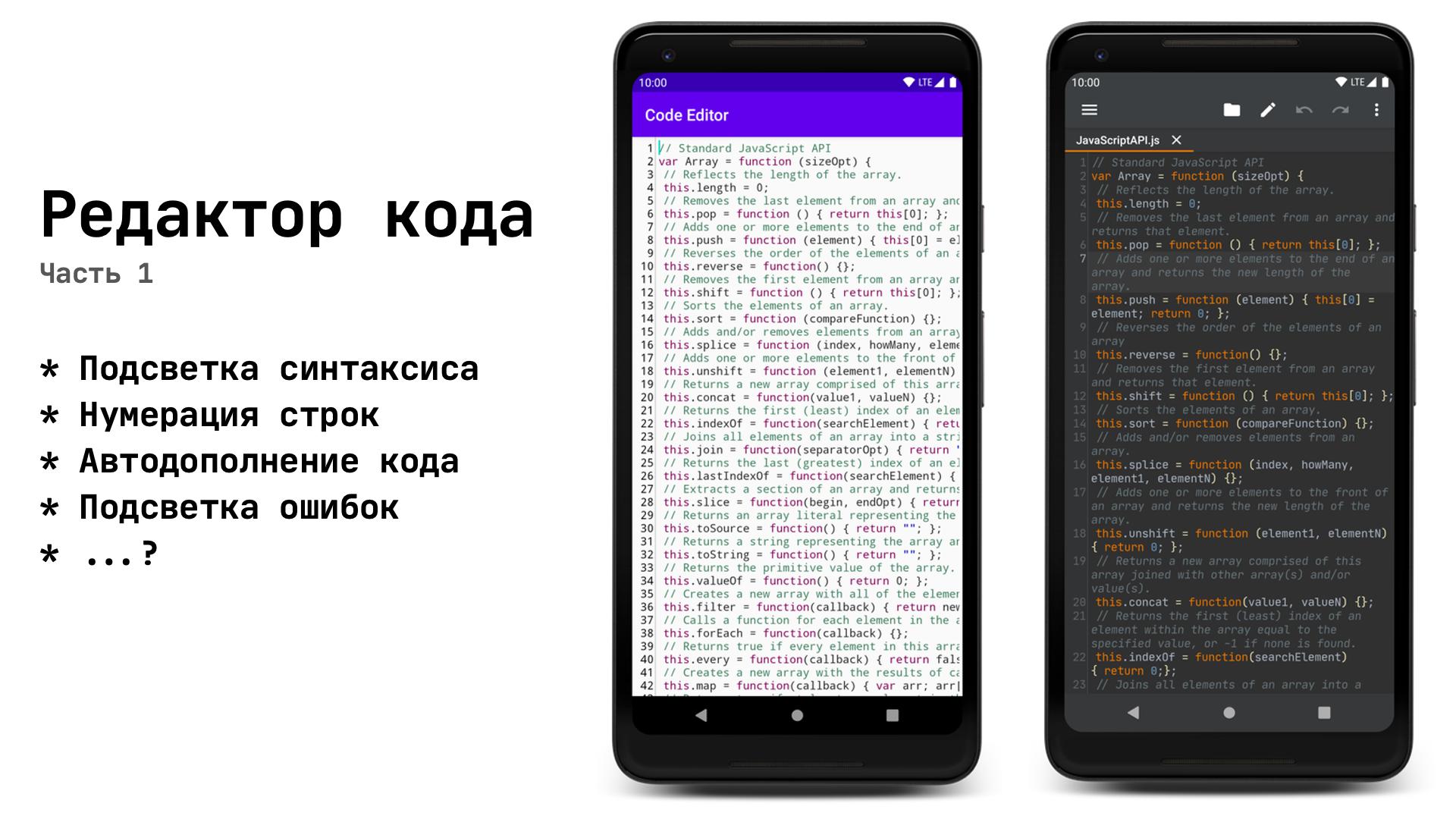 Из песочницы Редактор кода на Android часть 1