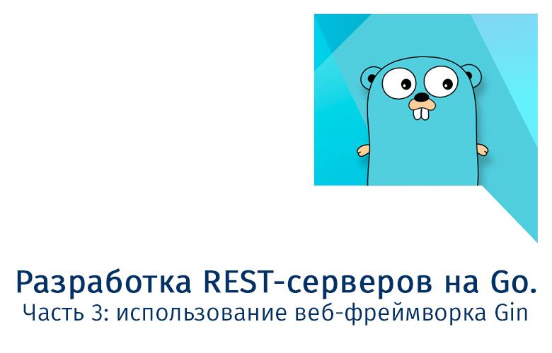 [Перевод] Разработка REST-серверов на Go. Часть 3: использование веб-фреймворка Gin