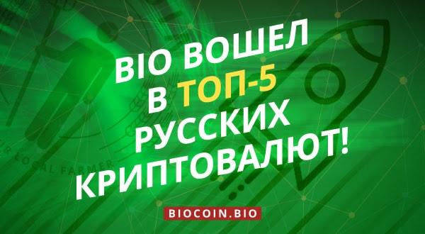 BioCoin попал в пятерку лучших русских криптопроектов!