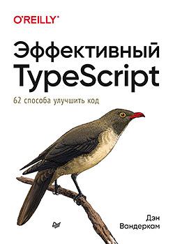 Книга «Эффективный TypeScript: 62 способа улучшить код»
