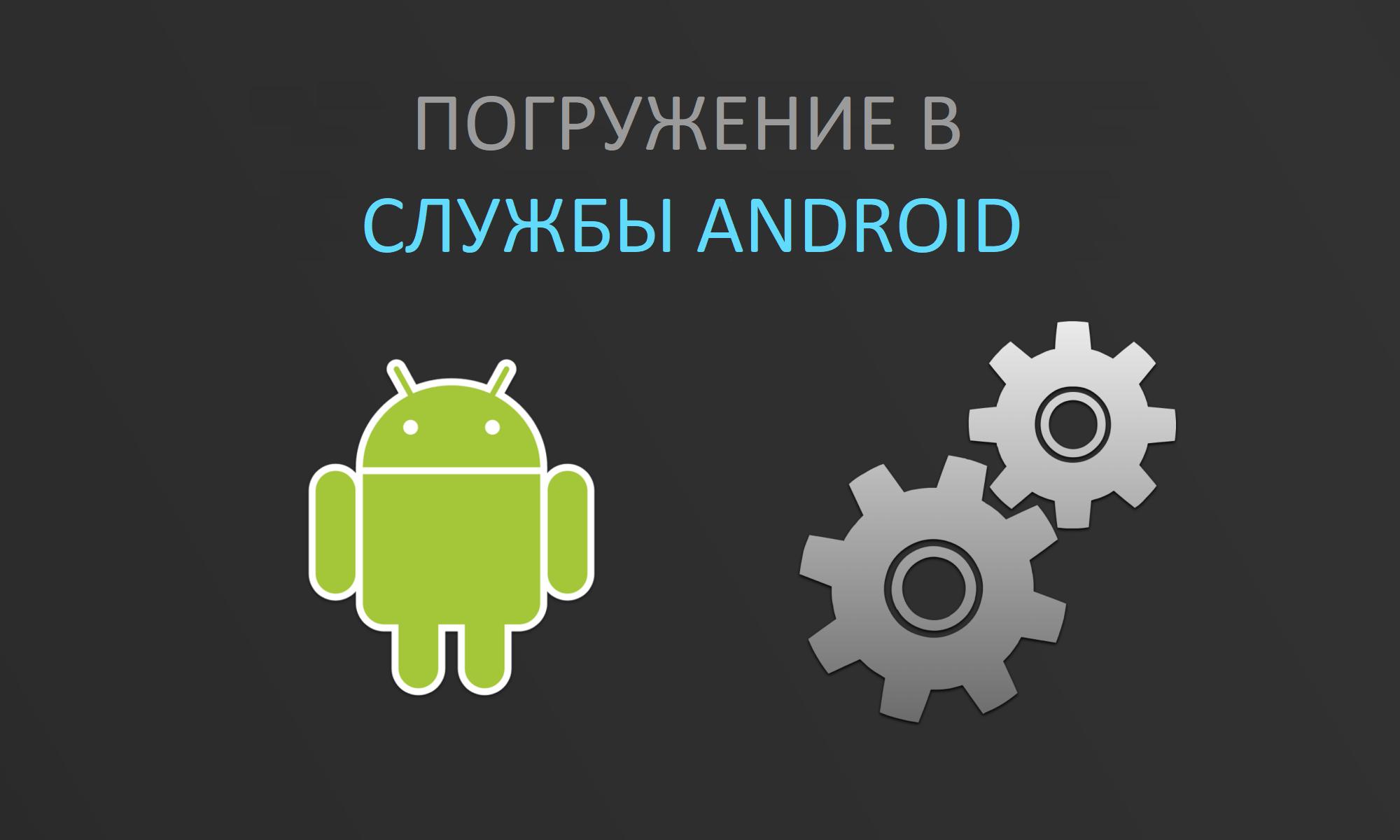 Погружение в службы Android