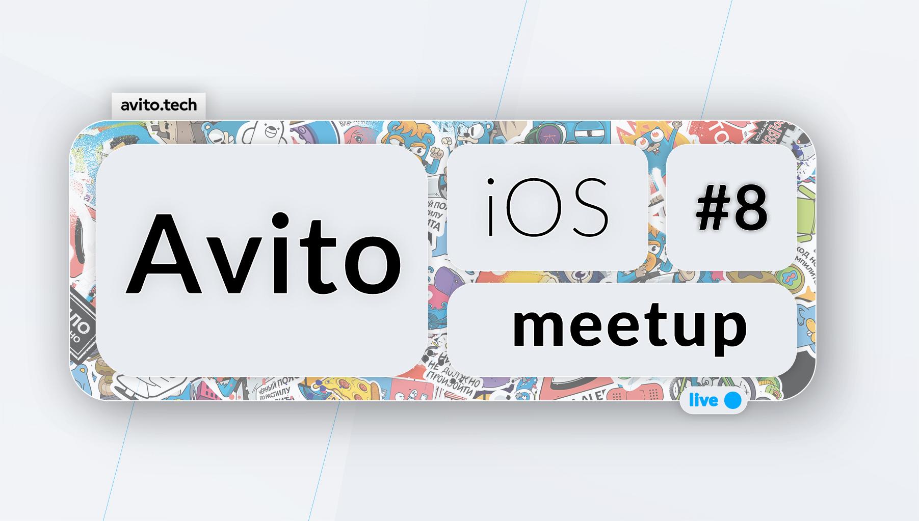 Avito iOS meetup #8
