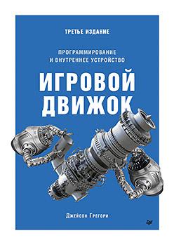 Книга «Игровой движок. Программирование и внутреннее устройство. Третье издание»