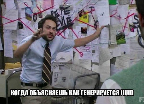 Перевод Как генерируются UUID