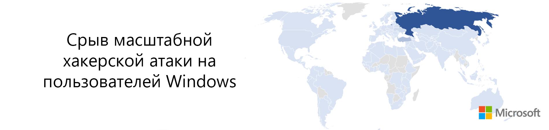 Срыв масштабной хакерской атаки на пользователей Windows в России