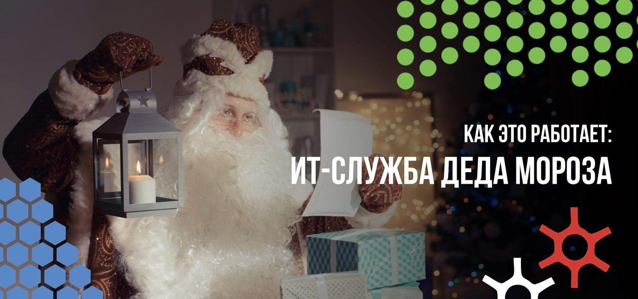 Как создается цифровое новогоднее чудо: интервью с ИТ-директором Деда Мороза