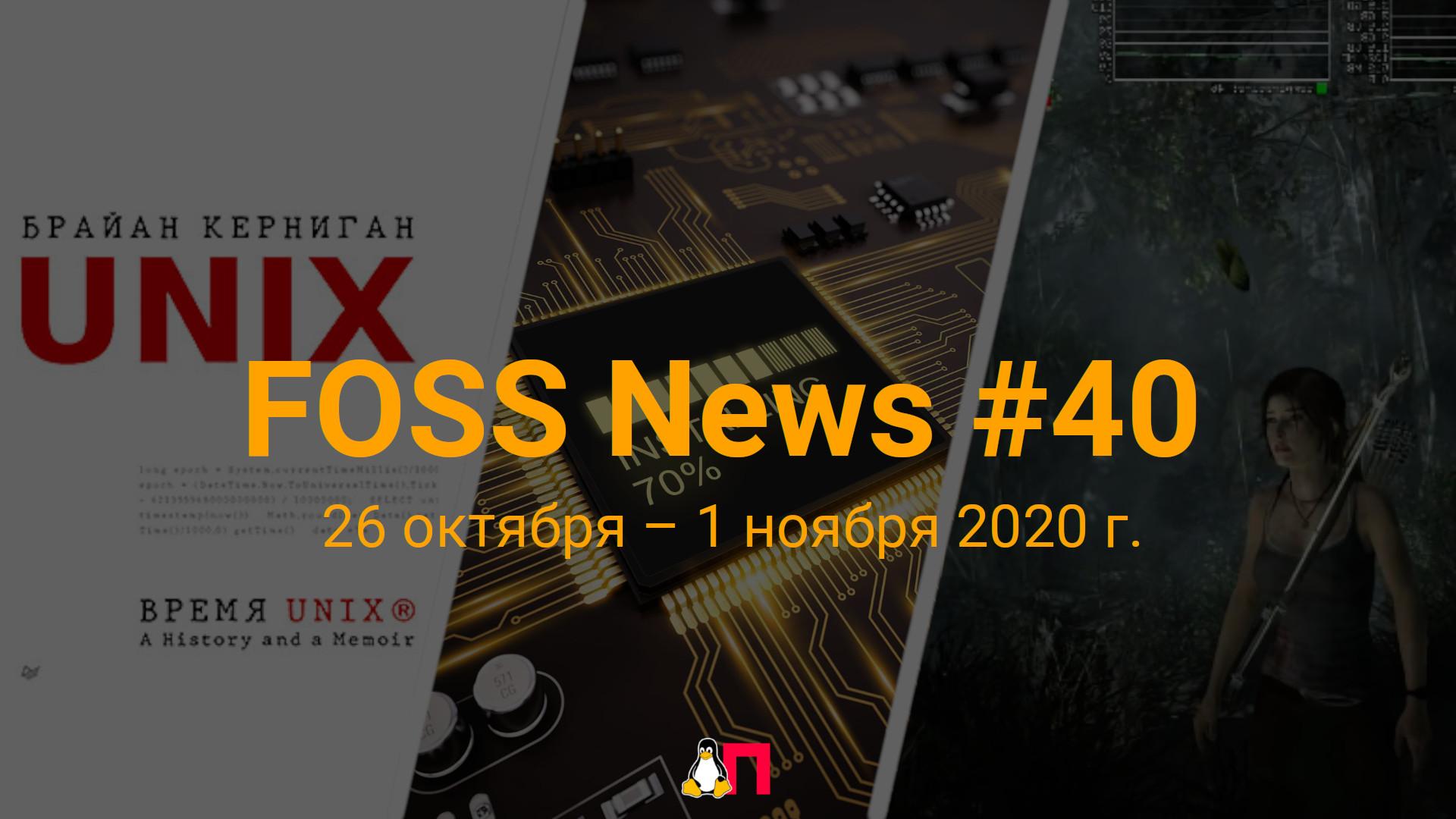 FOSS News 40  дайджест новостей и других материалов о свободном и открытом ПО за 26 октября  1 ноября 2020 года