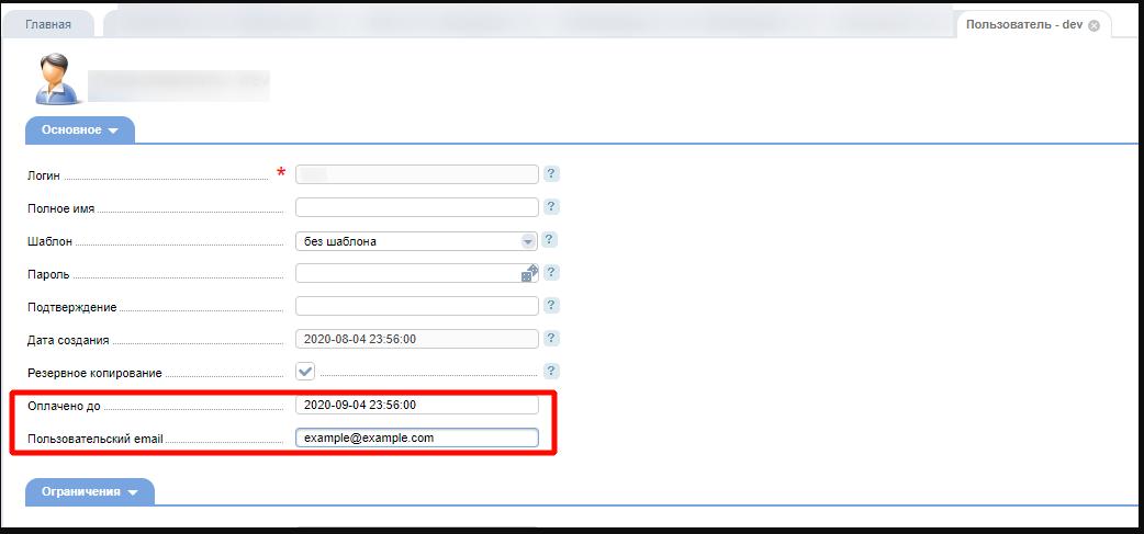 Из песочницы Автоматичное отключение пользователей в ISPManager5 lite без BILLmanager