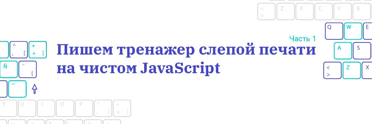 Пишем тренажер слепой печати на чистом JavaScript. Часть 1