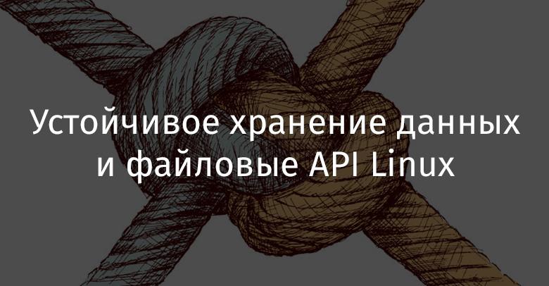 Перевод Устойчивое хранение данных и файловые API Linux