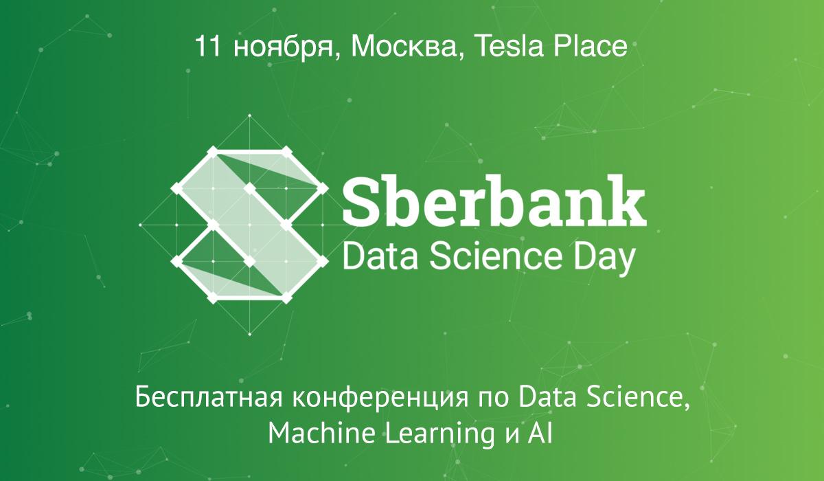 Приглашаем на Sberbank Data Science Day 11 ноября