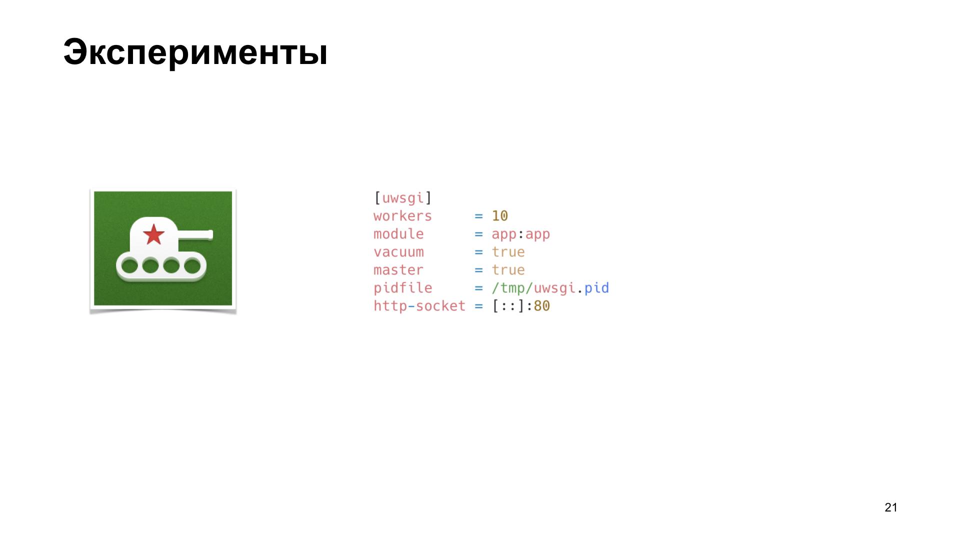 uWSGI в помощь метрикам. Доклад Яндекса