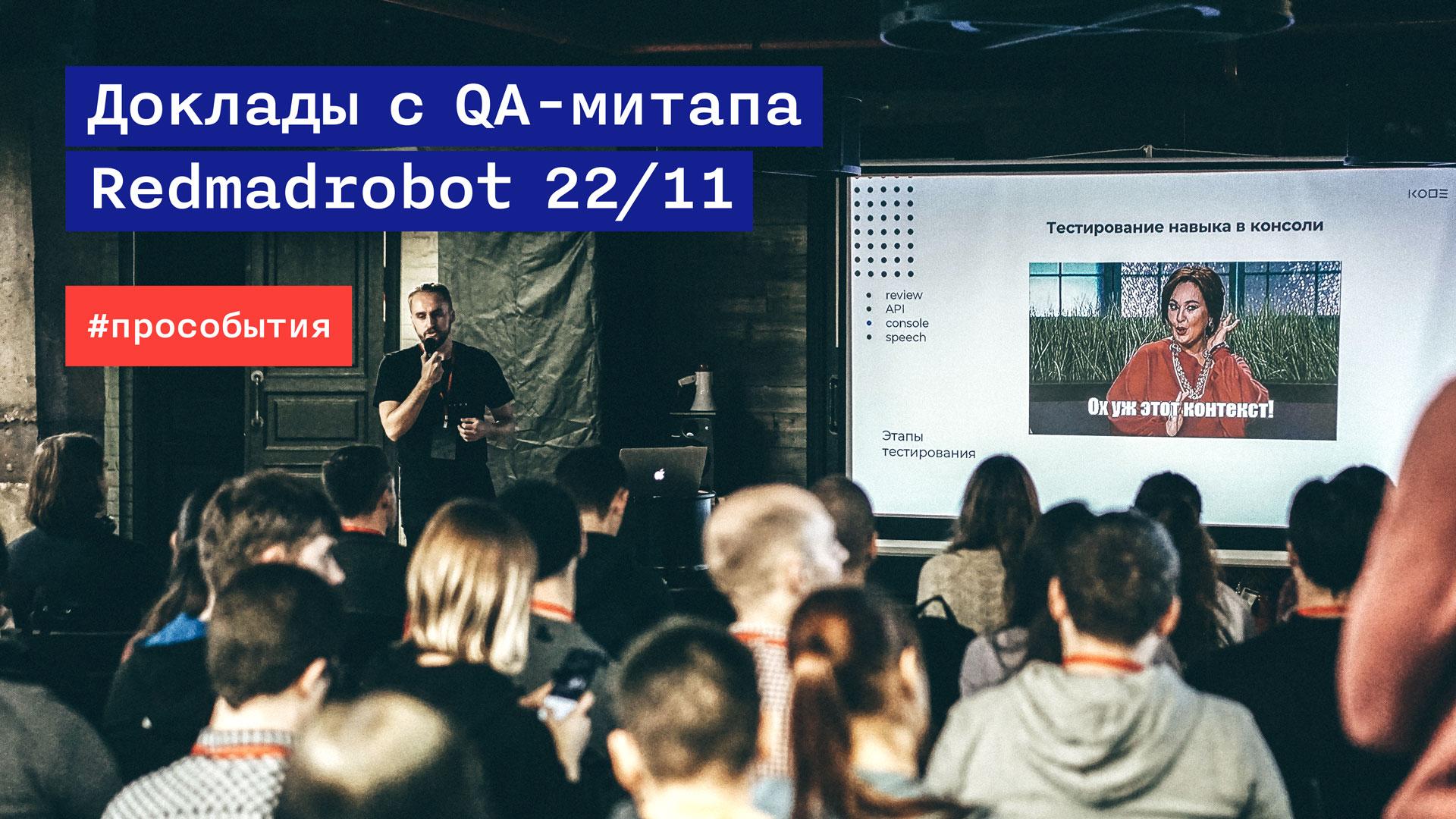 Записи докладов с QA-митапа Redmadrobot