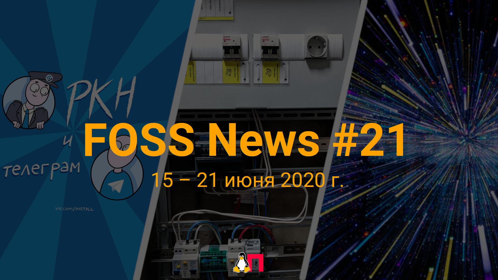 FOSS News 21  обзор новостей свободного и открытого ПО за 15-21 июня 2020 года