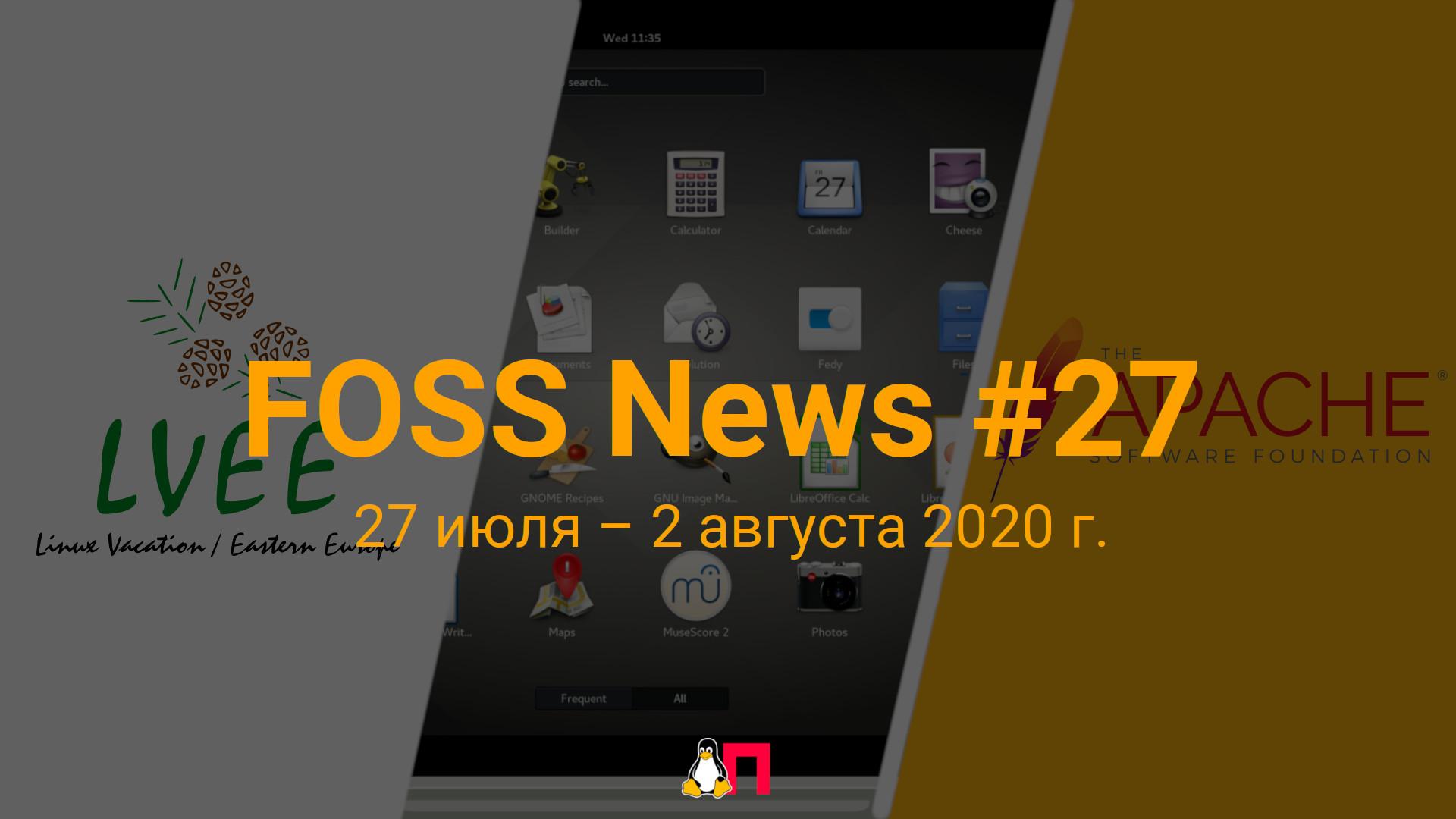 FOSS News 27  обзор новостей свободного и открытого ПО за 27 июля  2 августа 2020 года