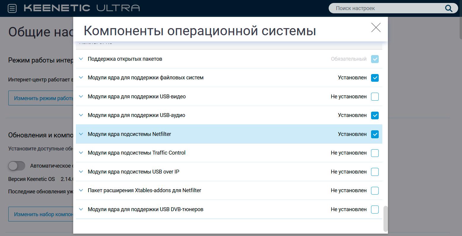 Выборочный обход блокировок на маршрутизаторах с прошивкой