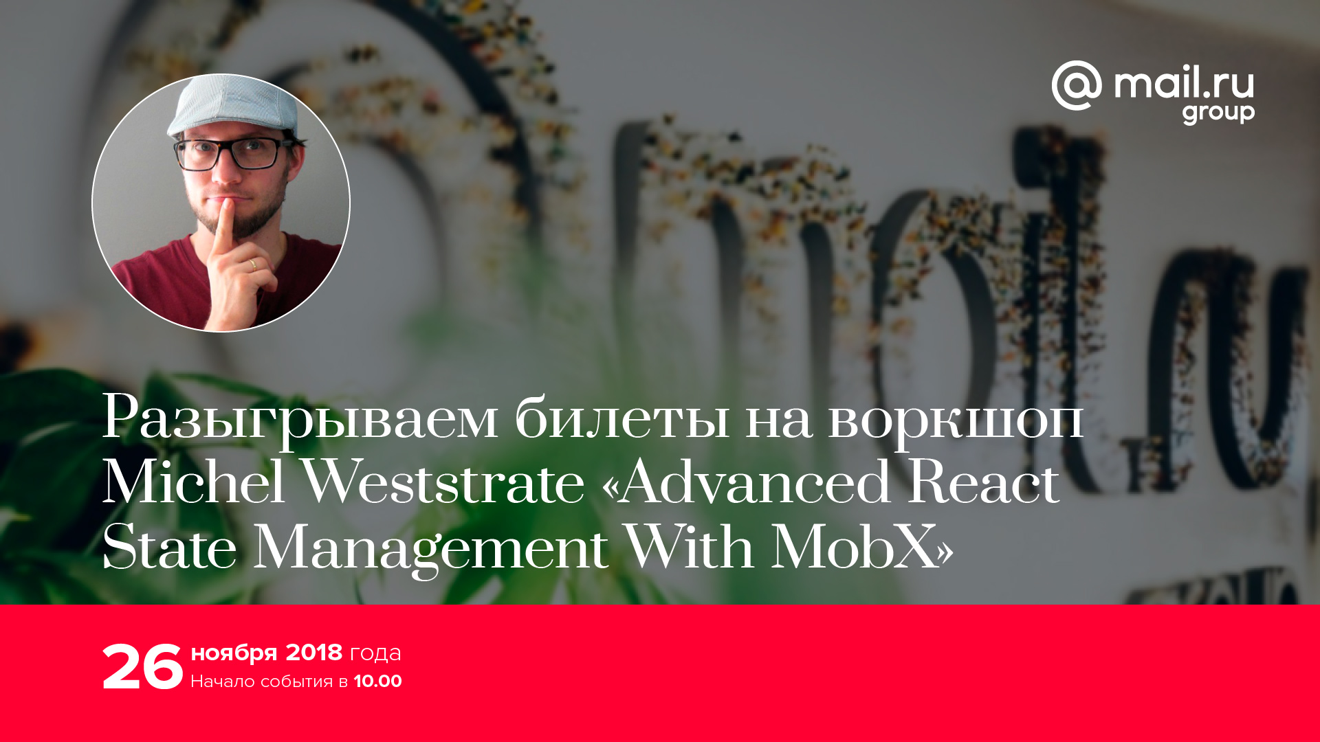 Разыгрываем билеты на воркшоп «Advanced React State Management With MobX»