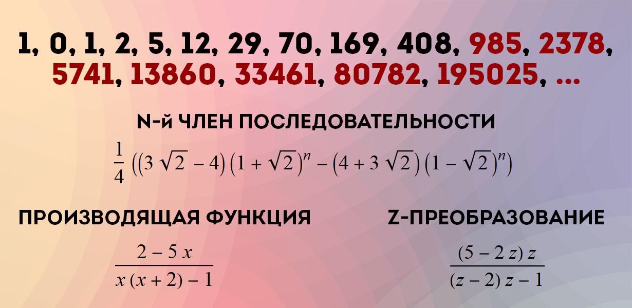 Какой следующий член…? — Ищем формулу для n-го члена последовательности, производящие функции и Z-преобразование