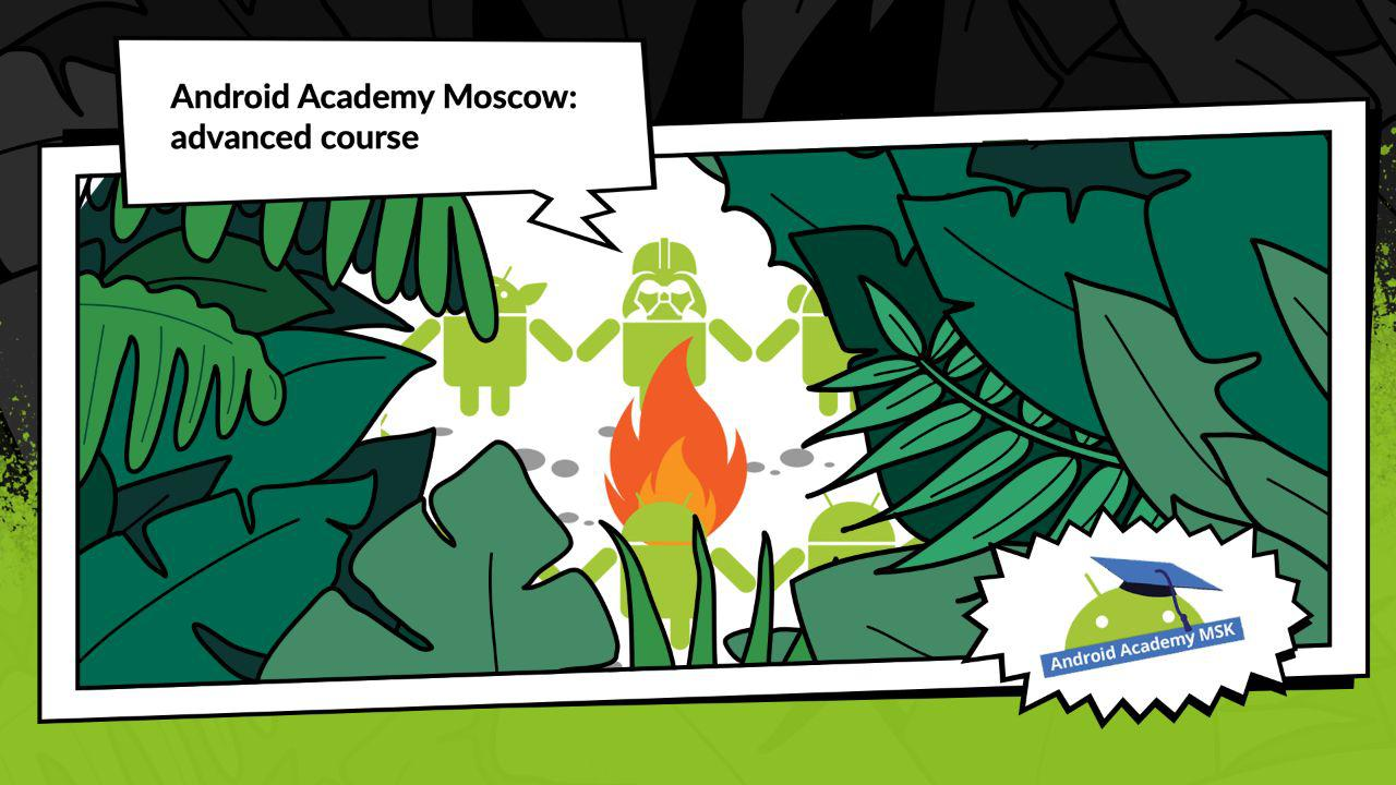 Android Academy в Москве: Advanced Course